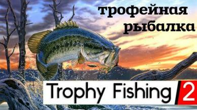Embedded thumbnail for Trophy Fishing 2 # Трофейная рыбалка