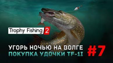 Embedded thumbnail for #7 - Угорь ночью на Волге. Покупка удочки TF-1i