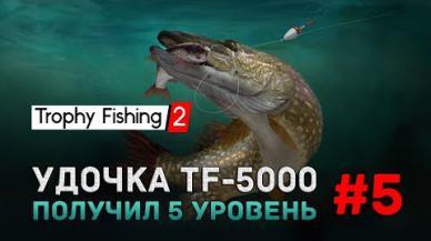 Embedded thumbnail for #5 - Удочка TF-5000. Получил 5 уровень
