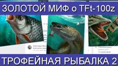 Embedded thumbnail for Золотой миф о TFt-100z