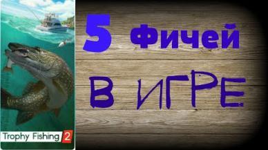 Embedded thumbnail for Полезные ФИЧИ